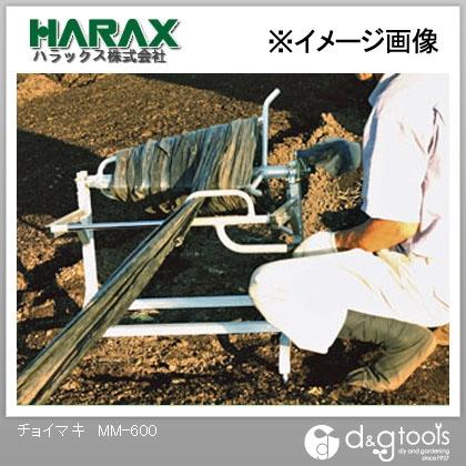 ※法人専用品※ハラックス(HARAX) チョイマキアルミ製マルチ回収器 MM-600