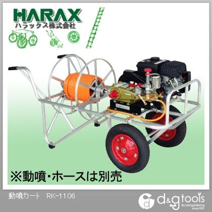 ハラックス 動噴カート動噴・ホース別売り  RK-1106
