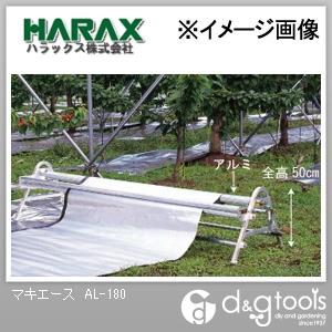 ※法人専用品※ハラックス(HARAX) マキエース反射フィルム巻取機 AL-180
