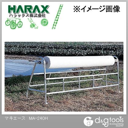 ※法人専用品※ハラックス(HARAX) マキエースフィルム巻取機 MA-240H
