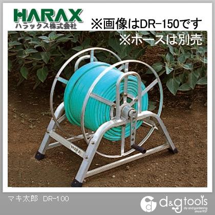 ※法人専用品※ハラックス(HARAX) マキ太郎アルミ製ホース巻取器 DR-100 1
