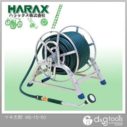 ※法人専用品※ハラックス(HARAX) HARAXマキ太郎 WS-15-50 1