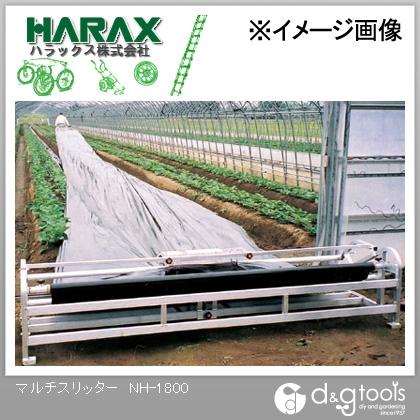 ※法人専用品※ハラックス(HARAX) マルチスリッターいちご用マルチ穴あけ機 NH-1800