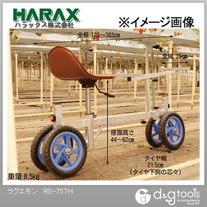 ※法人専用品※ハラックス(HARAX) ラクエモン高設いちご用台車 RS-757H