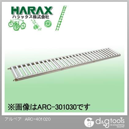 ハラックス アルベアアルミローラーコンベア  ARC-401020
