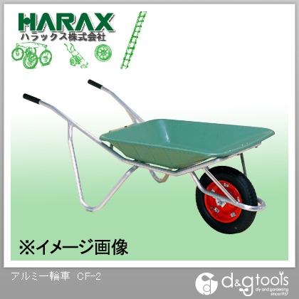 ハラックス アルミ一輪車プラバケット付  CF-2
