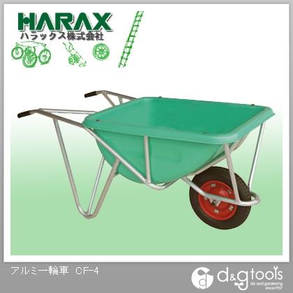 ※法人専用品※ハラックス(HARAX) HARAXアルミ一輪車 CF-4