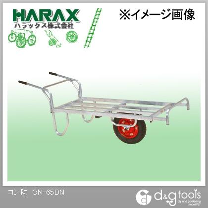ハラックス HARAXコン助  CN-65DN