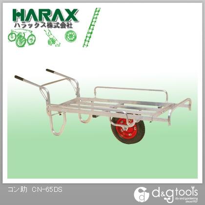 ※法人専用品※ハラックス(HARAX) コン助 CN-65DS