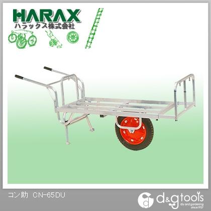ハラックス コン助一輪車スタンド跳ね上げタイプ  CN-65DU
