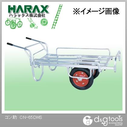 ハラックス コン助伸縮式サイドガード付平形2輪車(1輪車に付け替え可能タイプ)  CN-65DWS