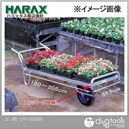 ※法人専用品※ハラックス(HARAX) コン助アルミ製花用2輪車 CN-200SW