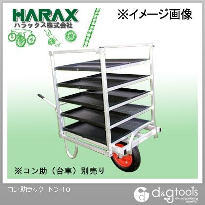 ※法人専用品※ハラックス(HARAX) コン助ラックコン助専用育苗箱運搬器 NC-10
