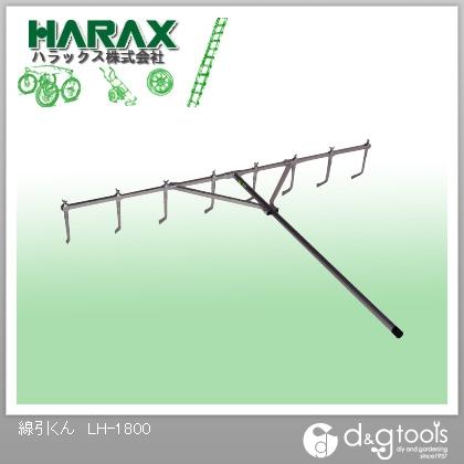 ※法人専用品※ハラックス(HARAX) 線引くんアルミ製ライン引き LH-1800