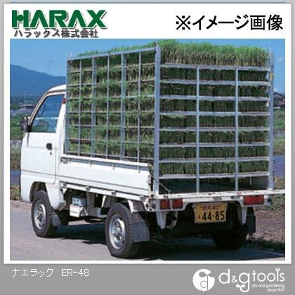※法人専用品※ハラックス(HARAX) ナエラック運搬機育苗箱運搬器 ER-48