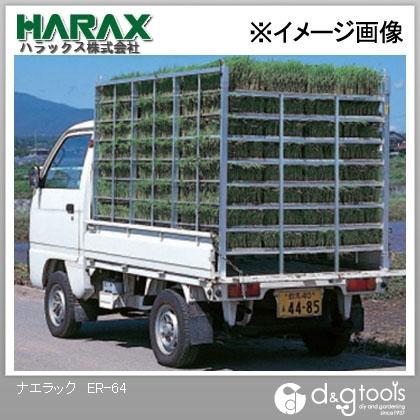 ※法人専用品※ハラックス(HARAX) ナエラック運搬機育苗箱運搬器 ER-64