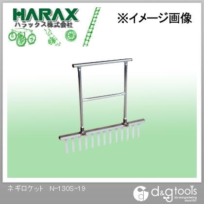 ※法人専用品※ハラックス(HARAX) ネギロケット長ネギ定植用穴あけ器 N-130S-19