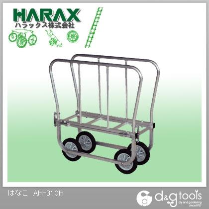 ※法人専用品※ハラックス(HARAX) はなこアルミ製側枠開閉式花の収穫台車ハイガードタイプ AH-310H