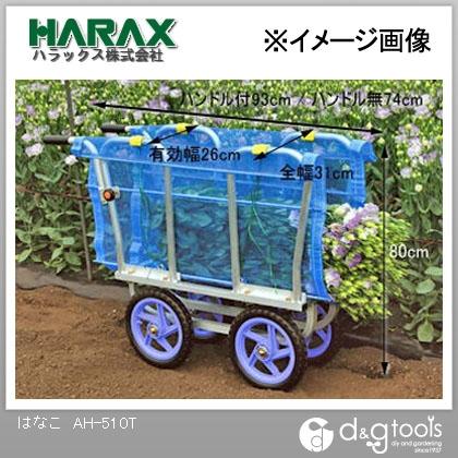 ハラックス はなこアルミ製側枠固定式花の収穫台車ハンドル付  AH-510T