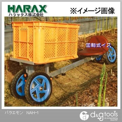 ハラックス パラエモン乗用作業車  NAH-1
