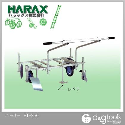 ※法人専用品※ハラックス(HARAX) ハーリーアルミ製マルチ張り器 PT-950