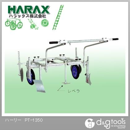 ※法人専用品※ハラックス(HARAX) ハーリーアルミ製マルチ張り器 PT-1350