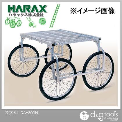 ※法人専用品※ハラックス(HARAX) HARAX楽太郎 RA-200N