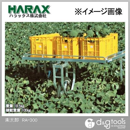 ※法人専用品※ハラックス(HARAX) 楽太郎アルミ収穫台車3輪・4輪兼用タイプ RA-300