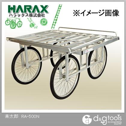 ハラックス 楽太郎アルミ製伸縮式サイドガード付収穫台車(強力型)ノーパンクタイヤ  RA-500N