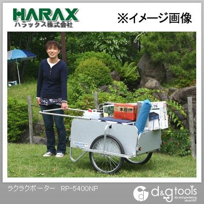 ※法人専用品※ハラックス(HARAX) ラクラクポーター2輪車全面パネル付タイプ RP-5400NP
