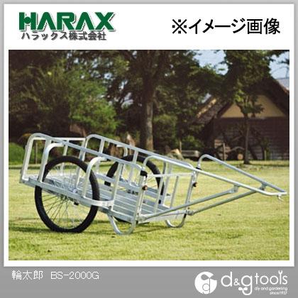 ※法人専用品※ハラックス(HARAX) 輪太郎アルミ製大型リヤカー(強力型)全面合板パネル付 BS-2000G