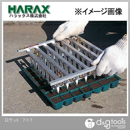 ※法人専用品※ハラックス(HARAX) ロケット播種・仮植用穴あけ器 7×7