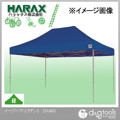 ※法人専用品※ハラックス(HARAX) イージーアップテント 緑  DXA60