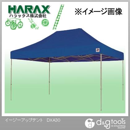 ハラックス イージーアップテント 青  DXA30