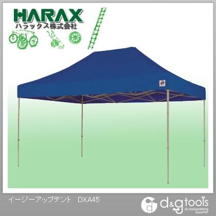 法人専用品 ハラックス HARAX イージーアップテント 青 DXA45 バレンタインデー 記念品 内祝 お配り物