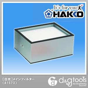 白光 空気清浄式吸煙器用メインフィルター (A1573)