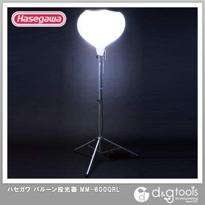 長谷川工業 バルーン投光器 MAX MOON 瞬時再点灯型 (600QRL)