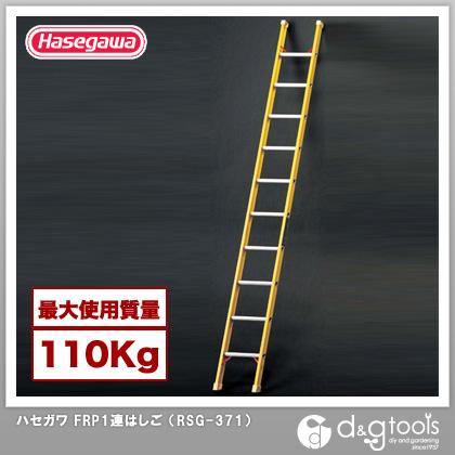 長谷川工業 FRP1連はしご (電気工事・電設作業用) (RSG-371)