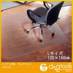 ハウスボックス チェアマット L 120×150cm (21401030) (21400031)