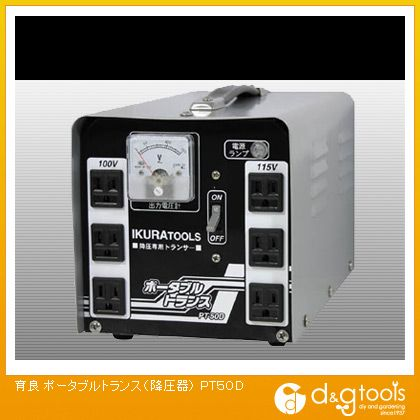※法人専用品※育良精機 育良ポータブルトランス(降圧器)(40212) PT-50D