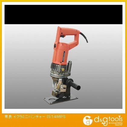 日本製 育良イクラミニパンチャー(50007) IS-14MPS:DIY ※法人専用品※育良精機 SHOP FACTORY ONLINE-DIY・工具