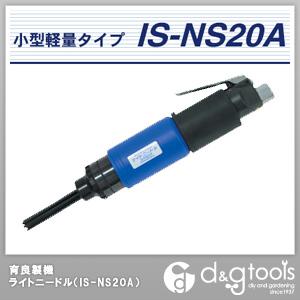 育良精機 育良ライトニードル(60001) IS-NS20A