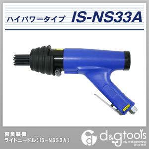 育良精機 ライトニードルハイパワータイプ(エアハンマー・ジェットタガネ) IS-NS33A