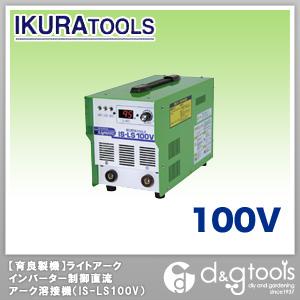 ※法人専用品※育良精機 インバーター制御直流アーク溶接機ライトアーク100V IS-LS100V 溶接機 100V