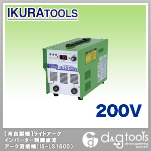 育良精機 育良ライトアークLS160D(40033) IS-LS160D 溶接機 100V