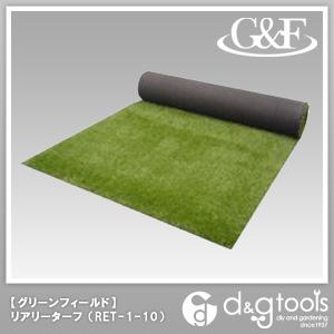 G&F 本物(天然)そっくりの人工芝 リアリーターフガーデンタイプ 人工芝生 1m×10m  RET-1-10