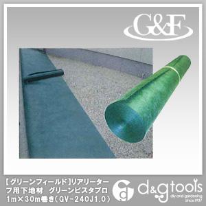 G&F リアリーターフ用下地材 グリーンビスタプロ 1m×30m巻き (GV-240J1.0)