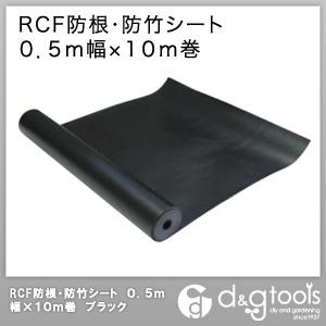 グリーンフィールド RCF防根・防竹シート0.5m幅×10m巻ブラック XA-RCFB0510