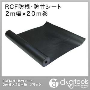 グリーンフィールド RCF防根・防竹シート 2m幅×20m巻ブラック  XA-RCFB2020 2 枚