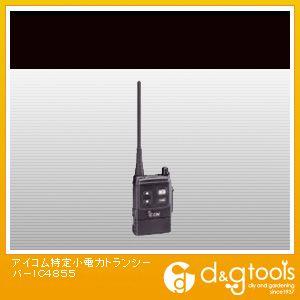 アイコム 特定小電力トランシーバー (×1)  IC4855